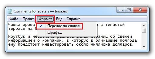 Как сделать текст в блокноте 125