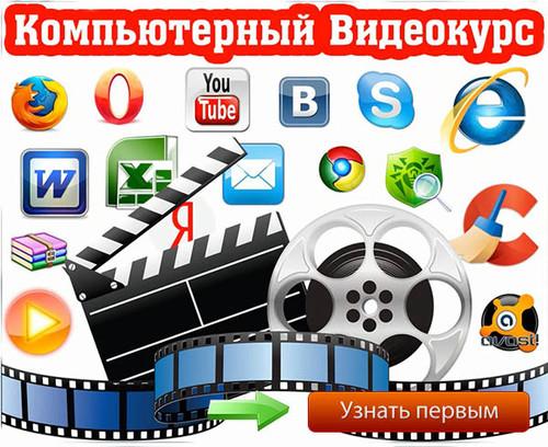 Видеокурс компьютерный