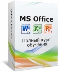 Изучение Microsoft® ffice