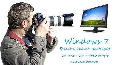 Как сделать скриншот экрана на ноутбуке Windows 7