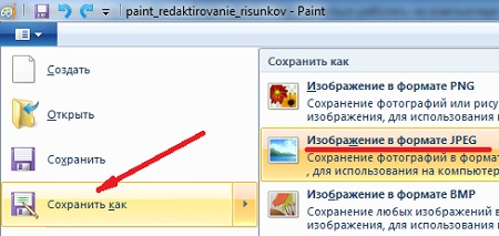 Paint сохранение рисунков