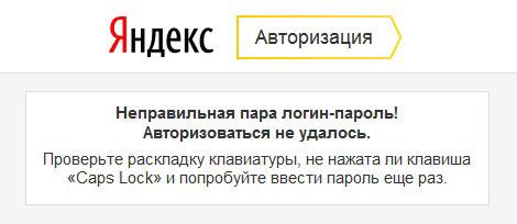 Яндекс почта авторизация