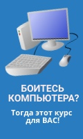 Обновленный компьютерный курс для пенсионеров
