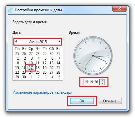 Настройка времени и даты