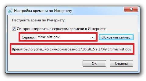 Выбрать time-server